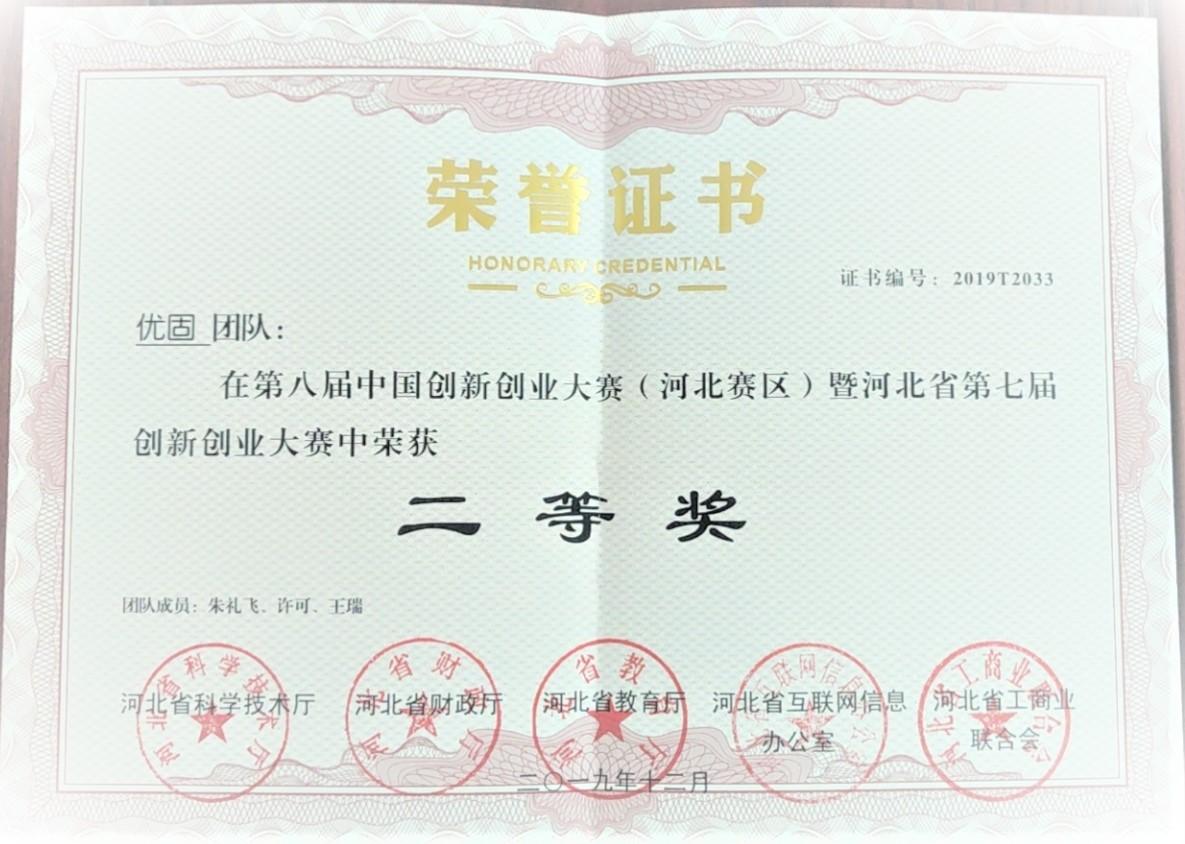 河北生物醫藥行業賽二等獎
