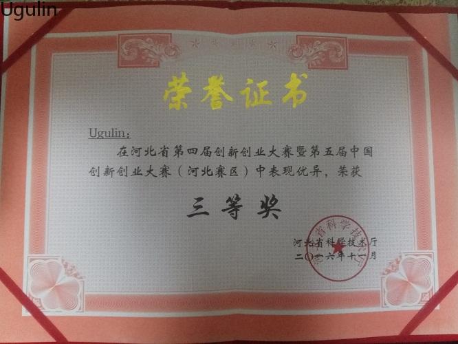 河北省三等獎